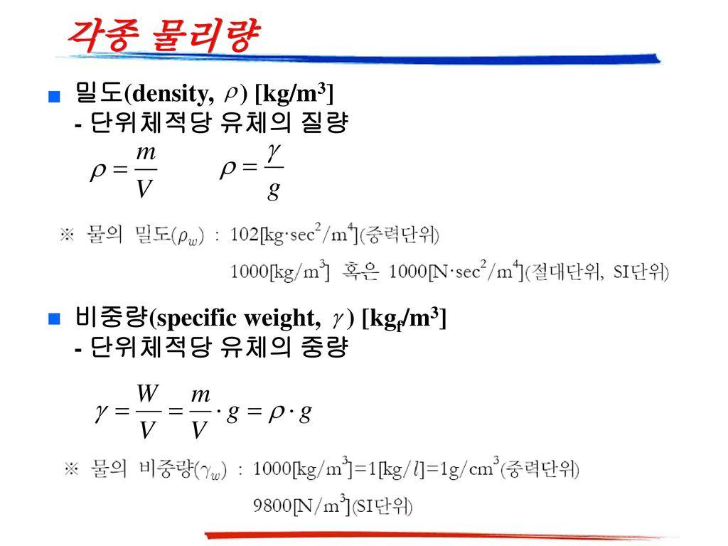 각종 물리량 밀도(density, ) [kg/m3] - 단위체적당 유체의 질량